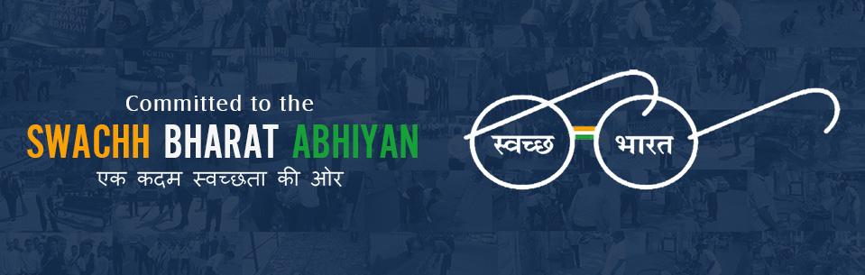স্বচ্ছ ভারত অভিযান (Swachh Bharat Abhiyan)
